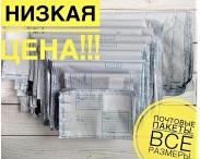 """Пакеты """"Почта России"""""""