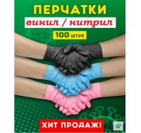 Перчатки виниловые, нитриловые