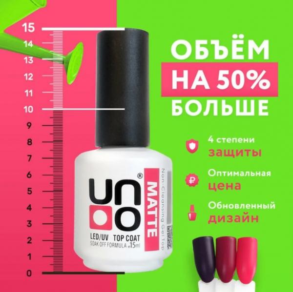 UNO Matte Top (матовый топ), 15 мл.