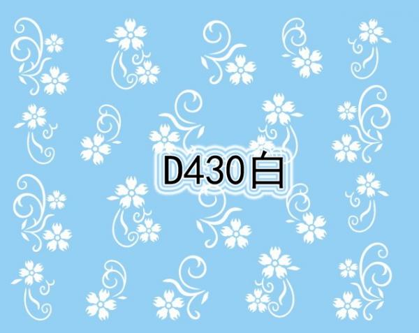 Наклейки белые, № D430