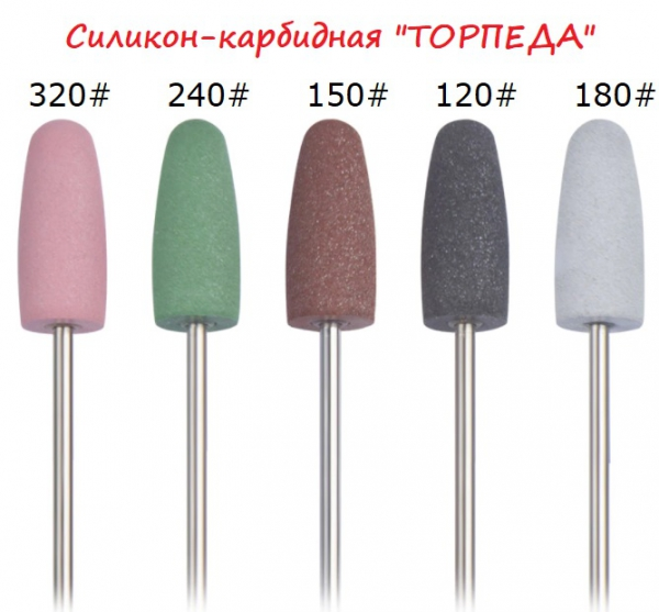Силикон-карбидная фреза ТОРПЕДА (розовая), 320 грит