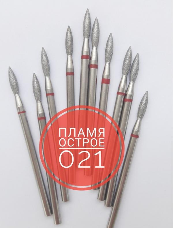 "Алмазная фреза ""ПЛАМЯ"" (красная), d=2,1 мм"