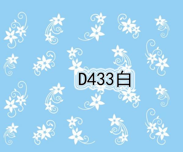 Наклейки белые, № D433