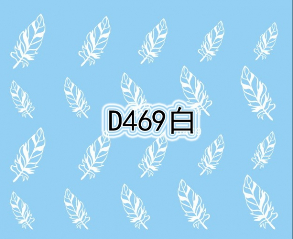 Наклейки белые, № D469