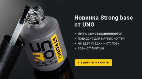 UNO Strong Base (укрепляющая база), 15 мл.