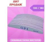 Пилка серая OPI (полукруглая), 100/180 грит