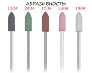 Силикон-карбидная фреза ПУЛЯ (светло-серая), 180 грит
