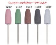 Силикон-карбидная фреза ТОРПЕДА (темно-серая), 120 грит